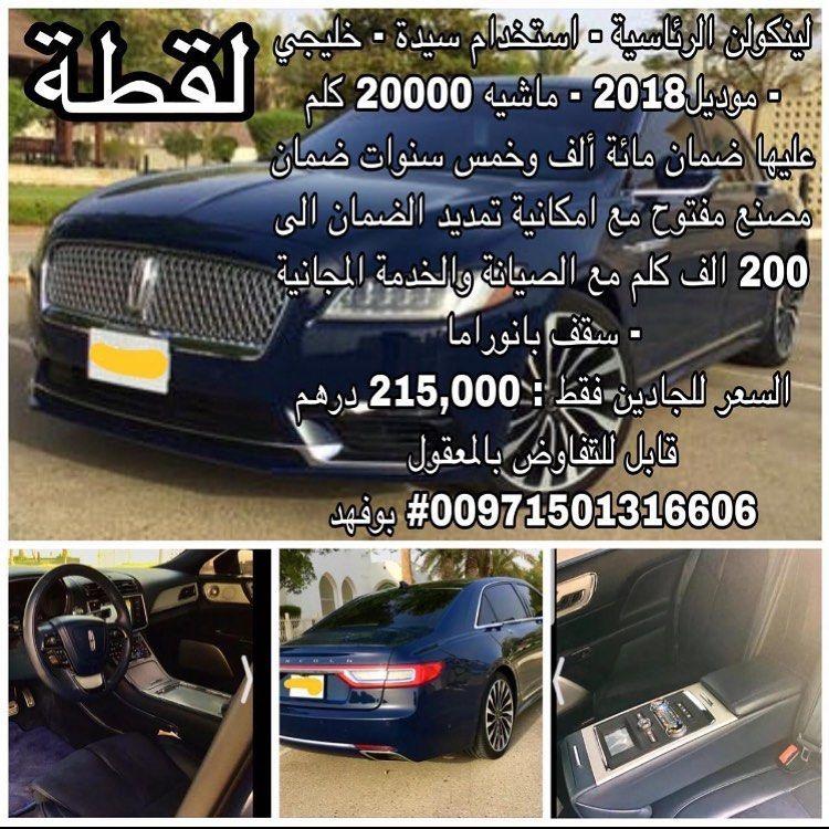 قـــروب حــراج الامارات قـروب يضم أكثر من 29 حساب Dubai Uae Mydu Sports Car Instagram Instagram Posts