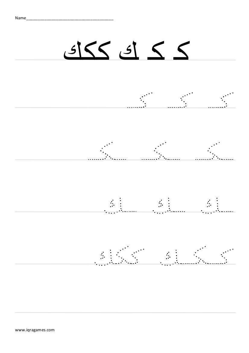 Arabic Alphabet Kaf Handwriting Practice Worksheet Numbers