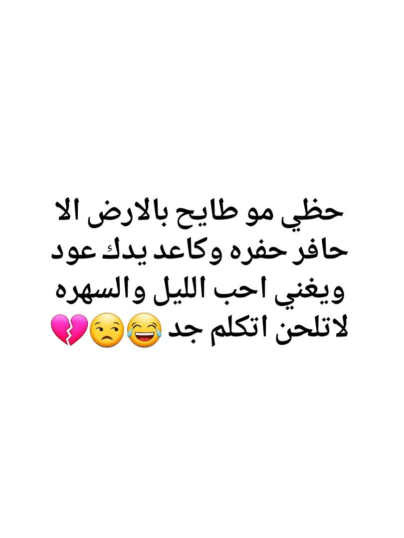 Funny Quotes Quotes Arabic Calligraphy