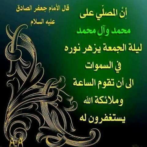 المصلي على النبي الصلاة الكاملة ليلة الجمعة اللهم صلي على محمد وال محمد