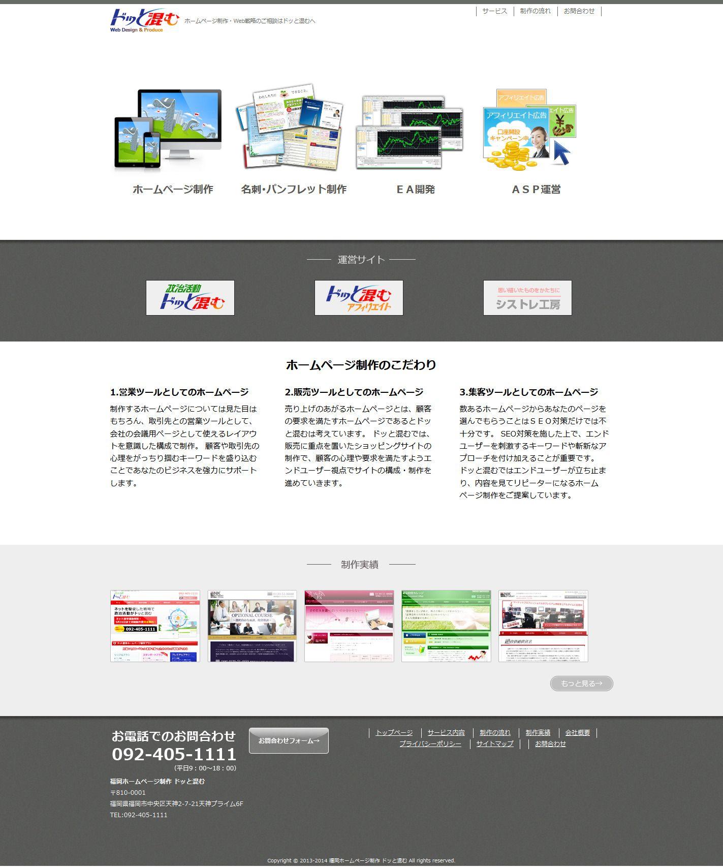 福岡のホームページ制作 株式会社ドッと混むのホームページ http://comcomcomcomcomcomcomcomcomcom.com/