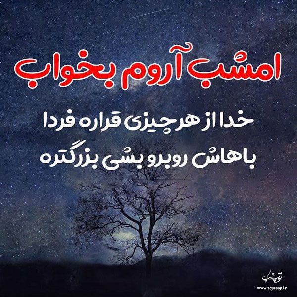 شب بخیر Iran Quote Text Pictures Text On Photo