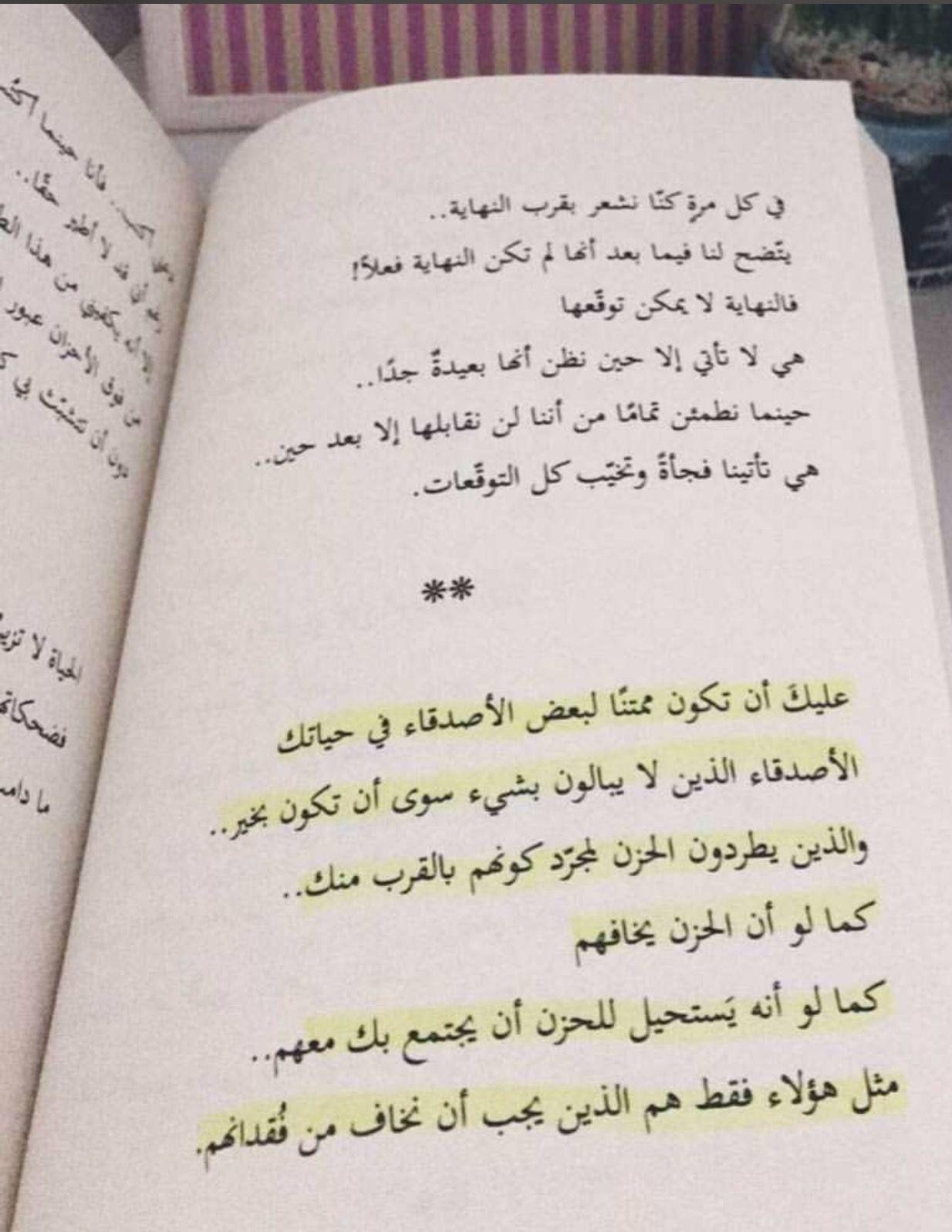 والباقي ي عوض Friends Quotes Arabic Quotes Photo Quotes