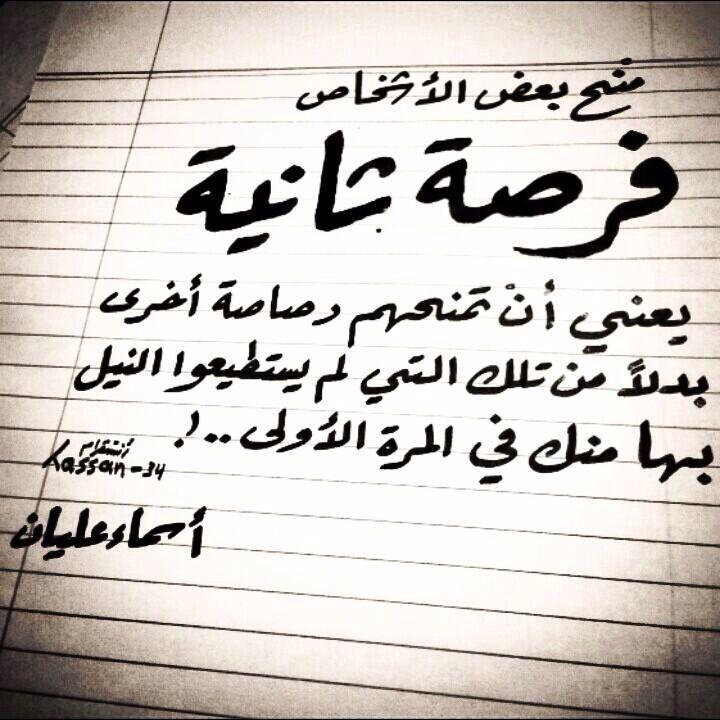 أسماء عليان Arabic Quotes Arabic Words Quotations