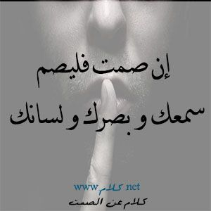 كلام عن الصمت أقوال وعبارات عن الصمت صور عن السكوت Tattoo Quotes Qoutes Words