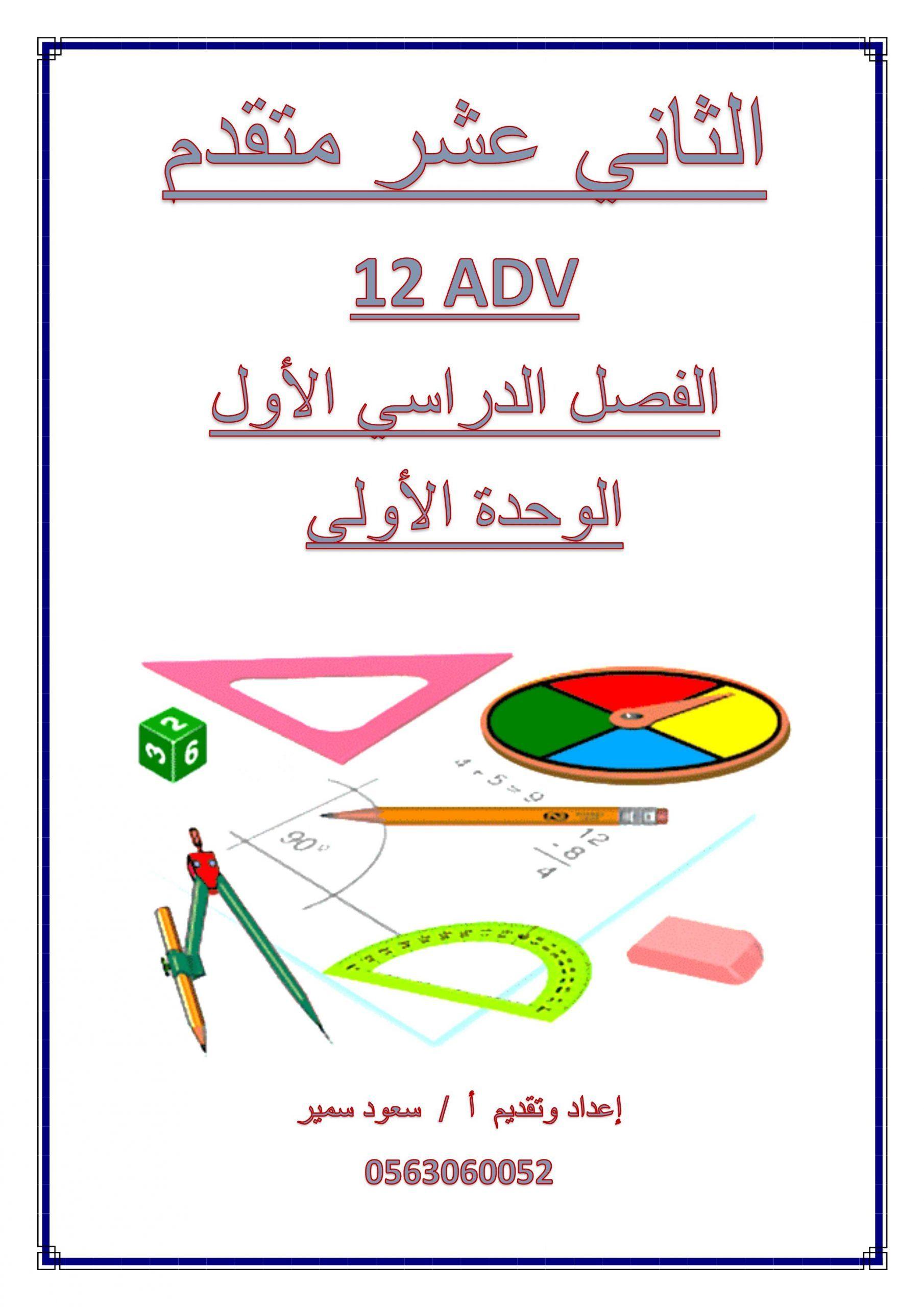 اوراق عمل الدوال الاسية واللوغاريتمية للصف الثاني عشر متقدم مادة الرياضيات المتكاملة Pie Chart Chart