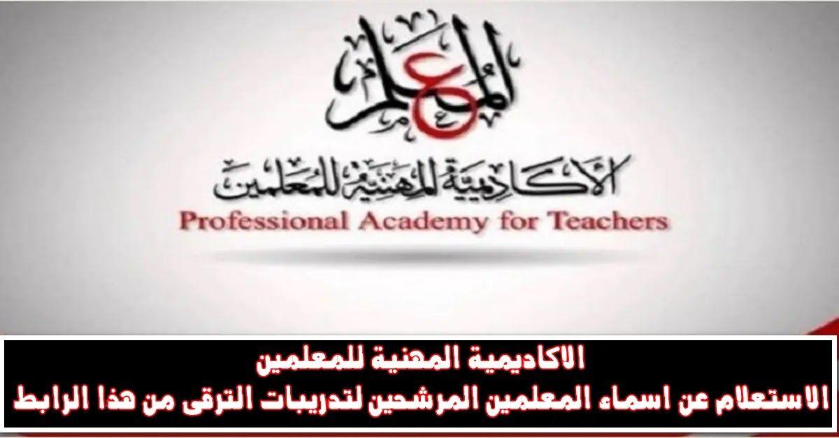 شبكة الروميساء التعليمية الاكاديمية المهنية للمعلمين الاستعلام عن اسماء الم Blog Posts Blog Teacher