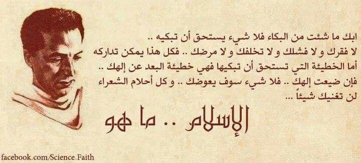 القرب من الله Arabic Proverb Little Prayer Life Quotes