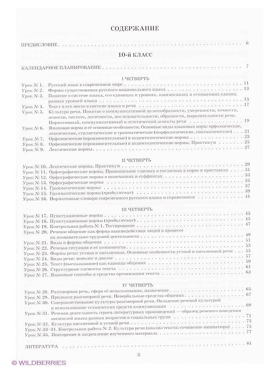 Контрольные работы по математике класс четверть по учебнику  Контрольные работы по математике 3 класс 2 четверть по учебнику гейдман