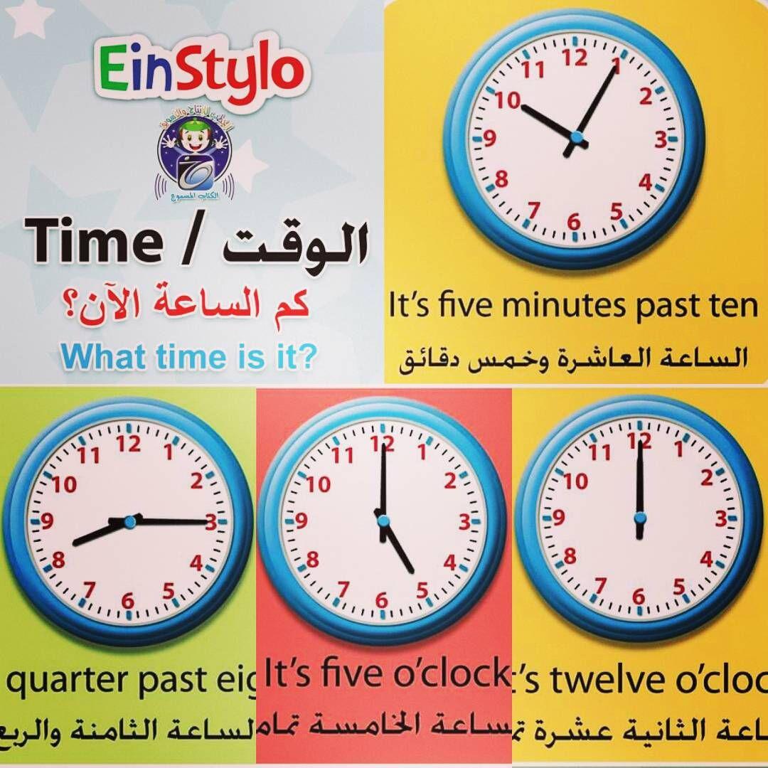 5c53a4076 كم #الساعة الآن ؟ شاركنا متعة #التعلم مع #آينستايلو .. What #time is it?  Enjoy #learning with #Einstylo