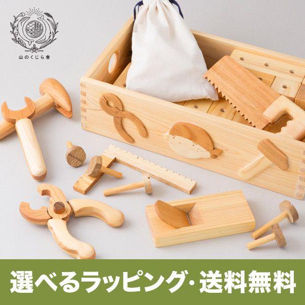 fa50d1e32b24a 初節句 贈り物 内祝い 贈答 日本製。木のおもちゃ ちびっこ大工道具セット 赤ちゃん 男の子