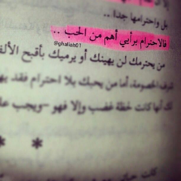 الاحترام هو مقدمة للحب دعامة للحب هو الرئة التي يعيش بها الحب ويواصل مسيرته لرقي الشعوب بأختصار الاحترام Some Words Quotes From Novels Book Quotes