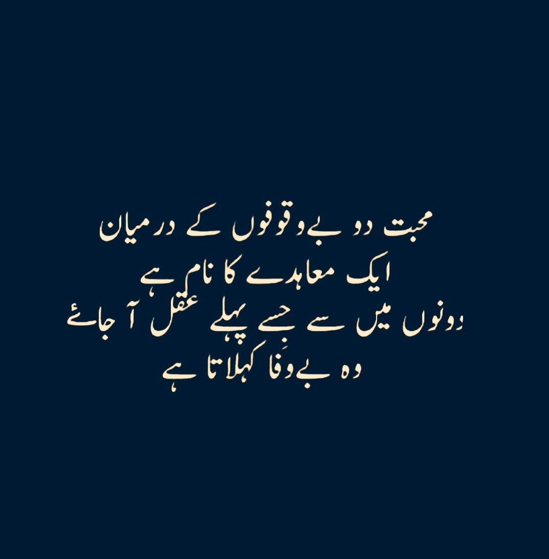 Sahii Baat Islamic Quotes Cool Words Funny Quotes