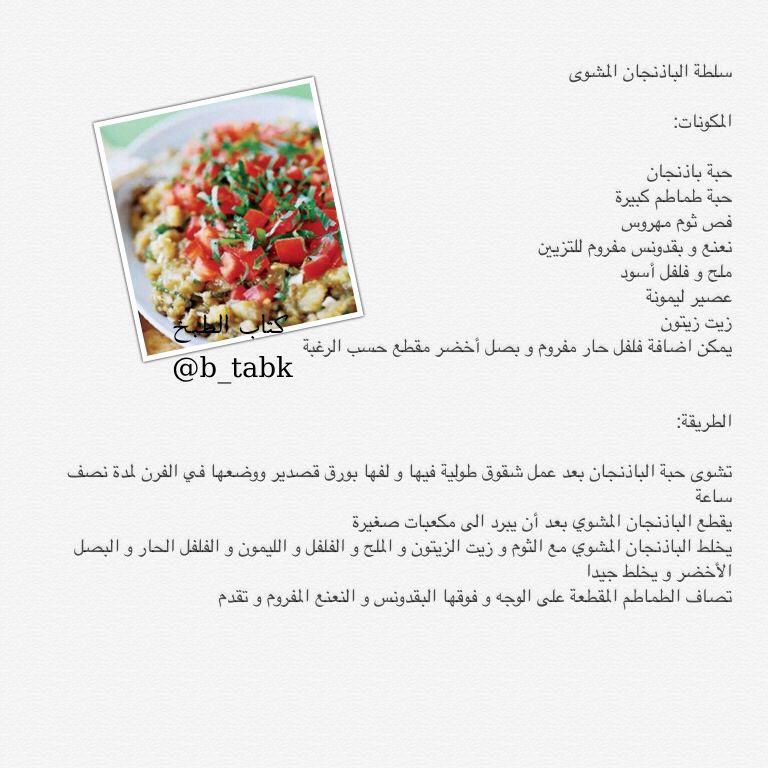 سلطة الباذنجان المشوي Healthy Lunch Healthy Salad