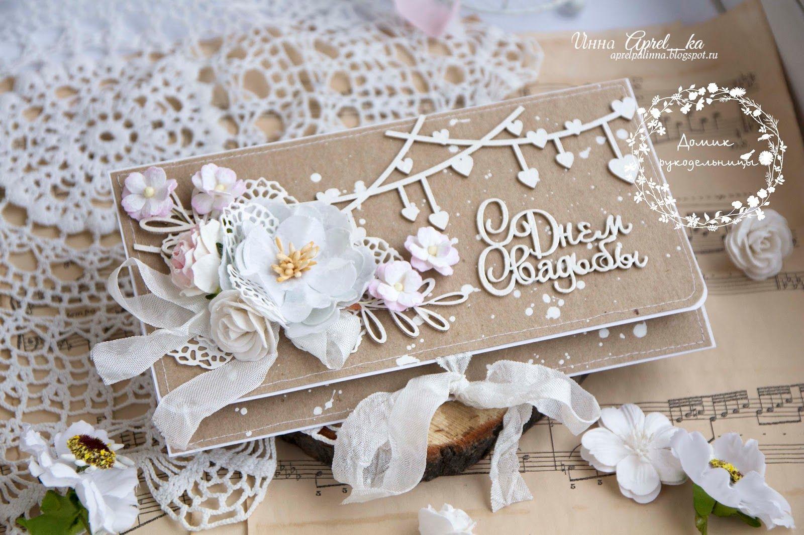 Свадебный скрапбукинг открытки фото фон, картинками про