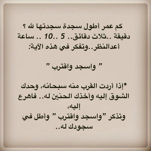 كم عمر اطول سجدة Happiness Project Islamic Quotes Math