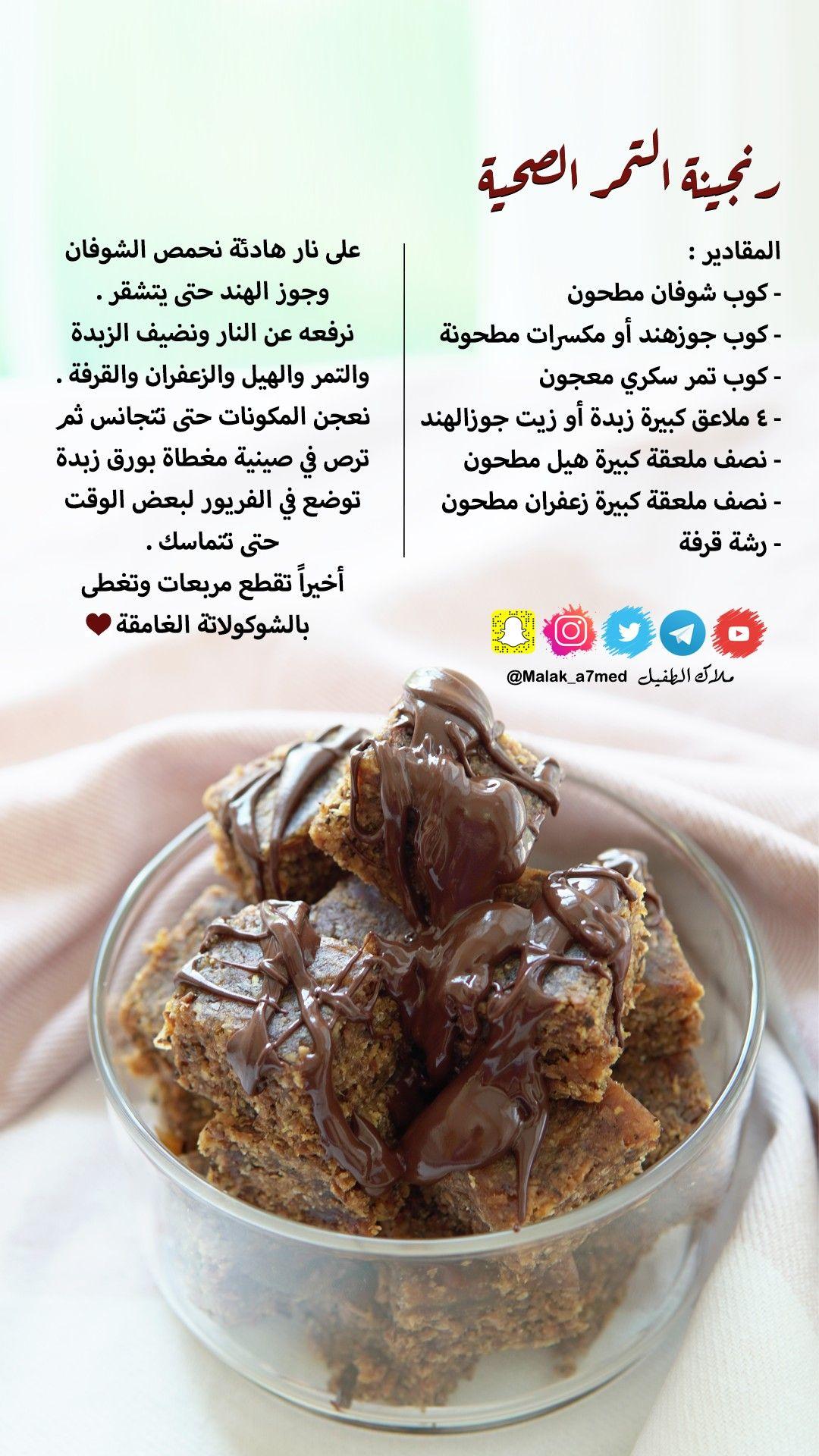 رنجينة التمر الصحية Diy Food Recipes Food Receipes Food Drinks Dessert
