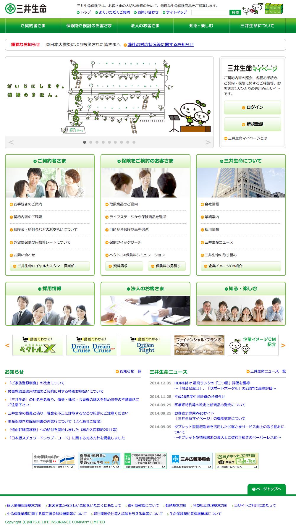 三井生命保険株式会社 Via Http Www Mitsui Seimei Co Jp
