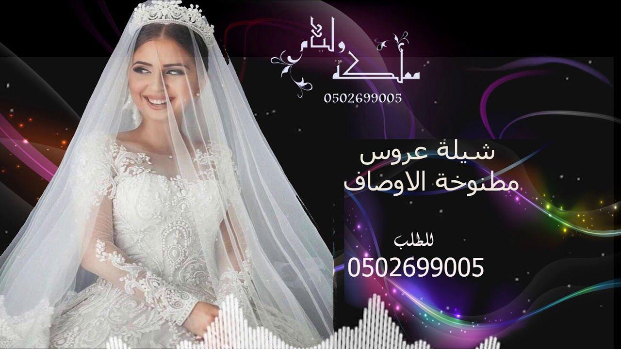 شيلة عروس 2020 مطنوخة الاوصاف ومدح اهلها باسم سهام ـ جديد تنفيذ 0502