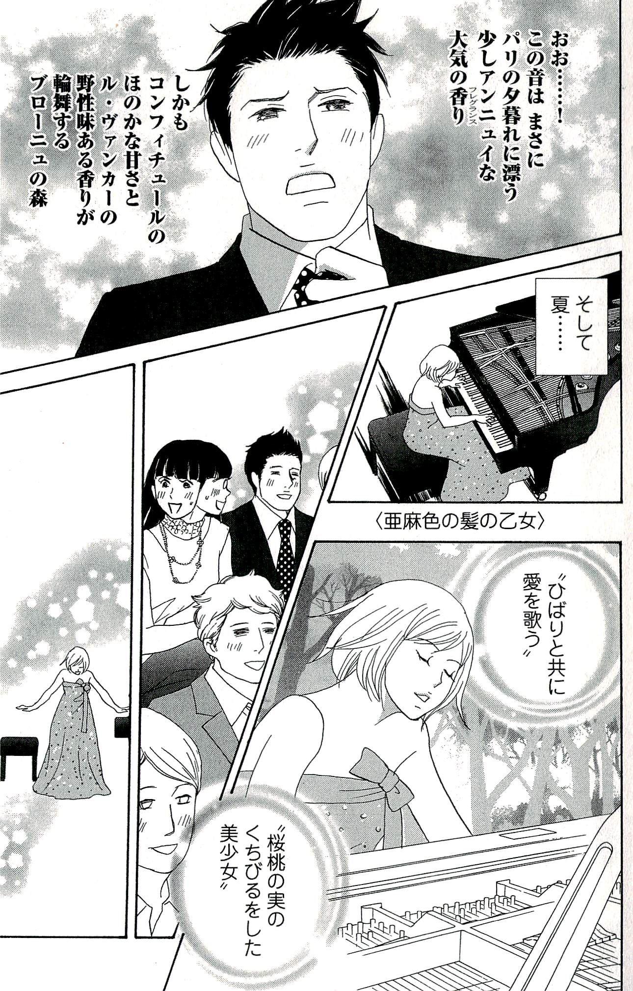 カンタービレ 漫画 のだめ