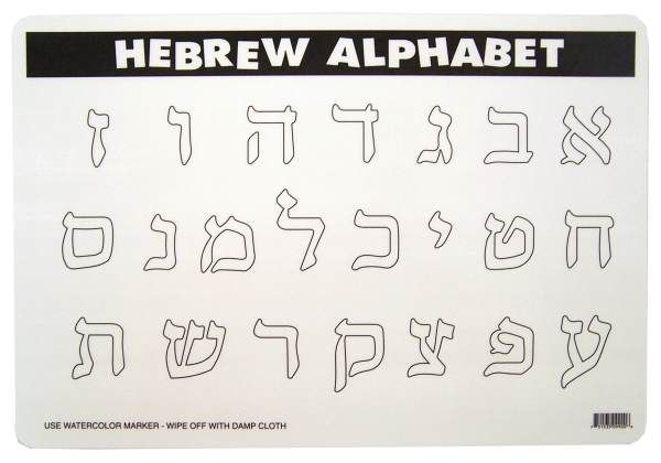 Hebrew Alphabet Coloring Pages Printable Free coloring pages of