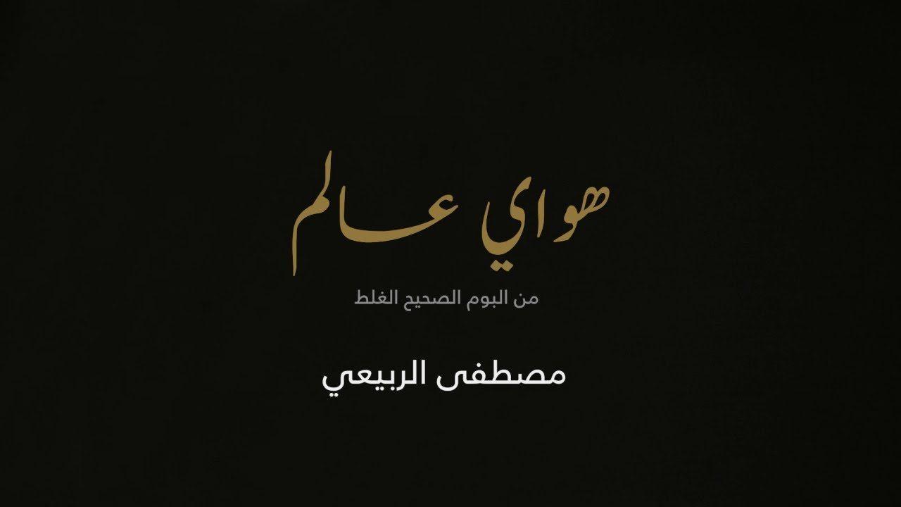 كلمات اغنية هواي عالم مصطفى الربيعي Arabic Calligraphy Calligraphy