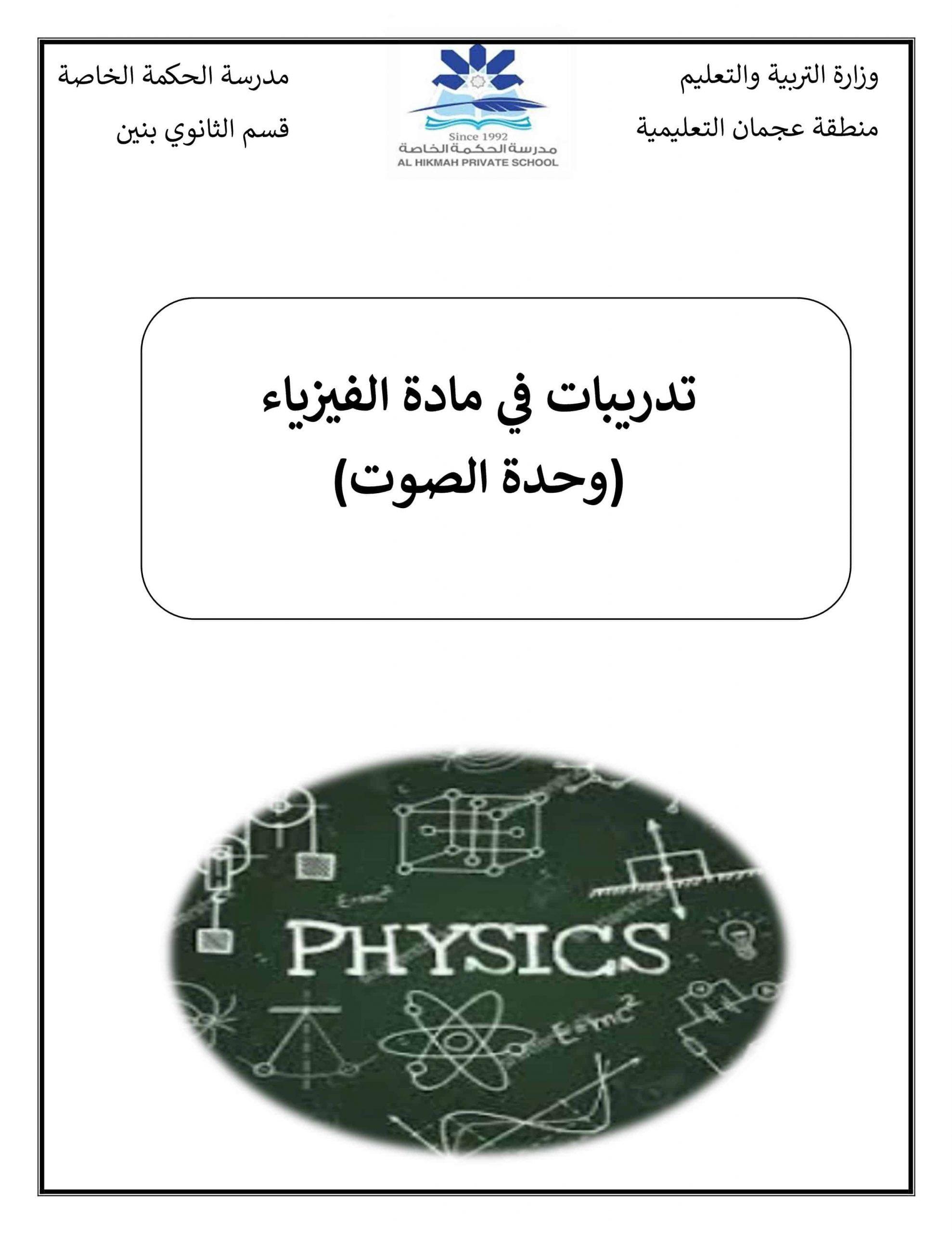 أوراق عمل وتدريبات وحدة الصوت الصف العاشر مادة الفيزياء In 2021 Private School Physics School