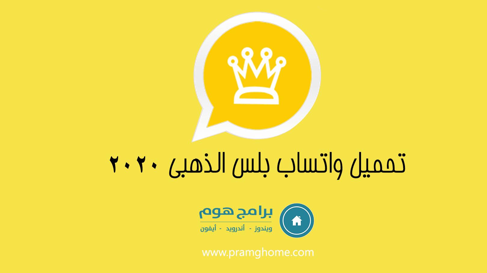 تحميل واتس اب الذهبي بلس ابو عرب 2020 Whatsapp Gold احدث واتساب الذهبي من ميديا فاير Gold