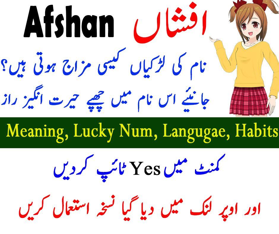 19+ Jane name meaning in urdu ideas in 2021
