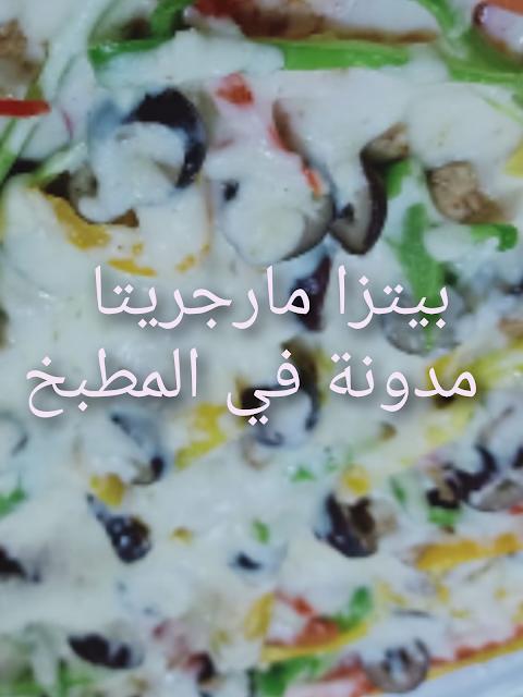 طريقة عمل بيتزا الخضار المارجريتا Chicken Pizza Margarita Pizza Meat Pizza