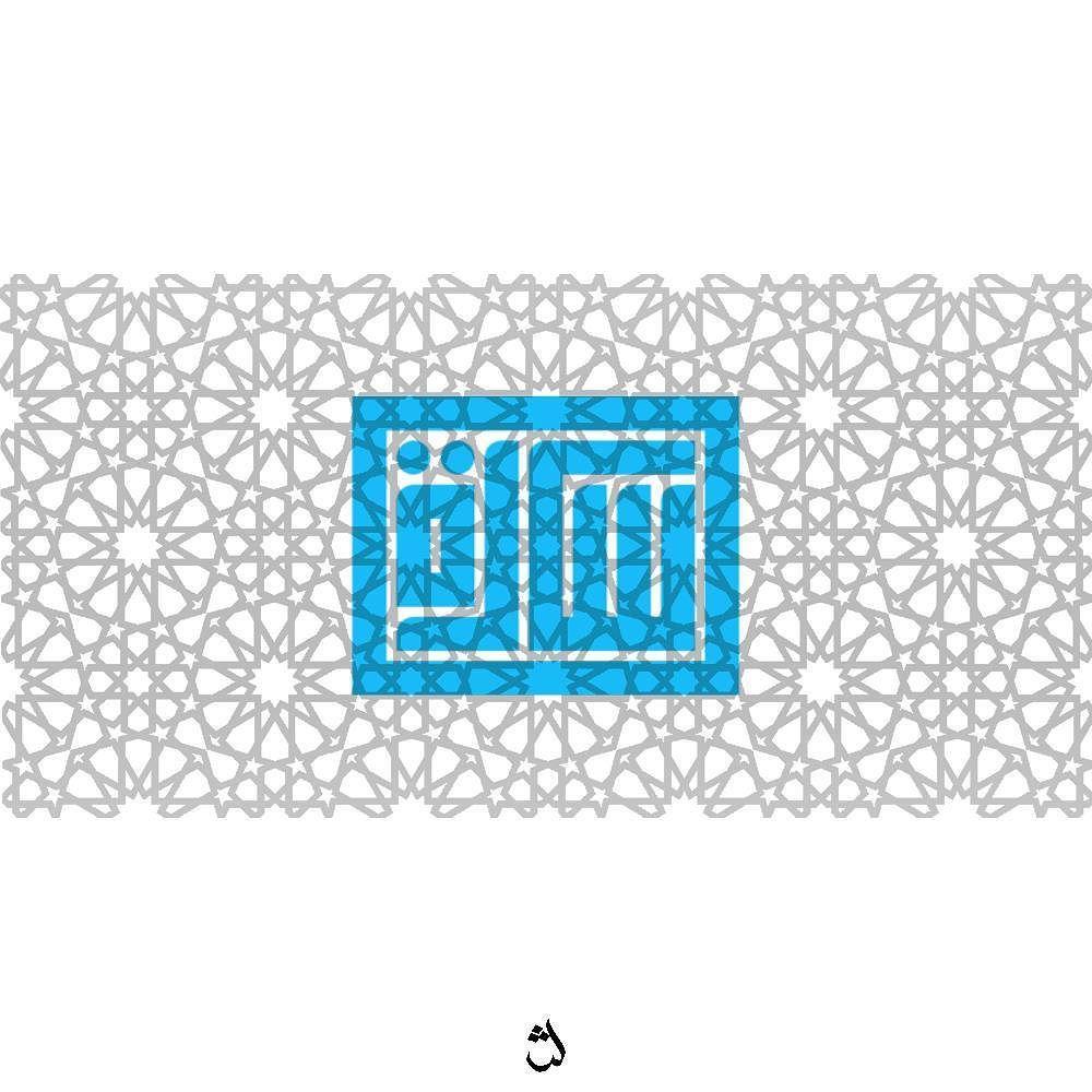Shaker Kashgari On Instagram Sara Kufi Square Script سارة الخط الكوفي المربع Instagram Posts Lettering Instagram