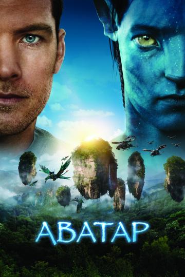Аватар (2009) — Avatar — смотреть онлайн на КиноПоиск. Всё ...