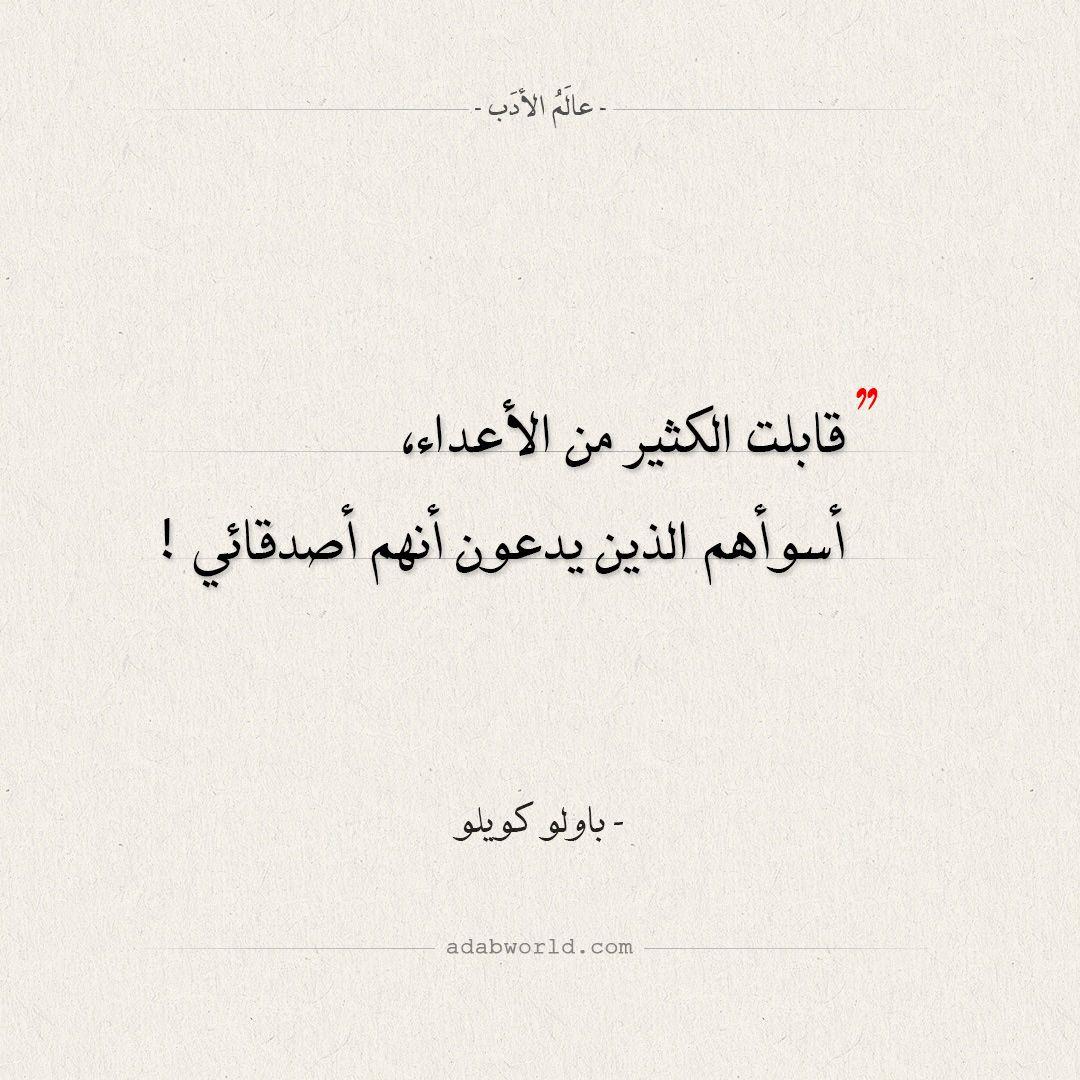 أسوأ الأعداء اقتباس لـ باولو كويلو عالم الأدب Words Calligraphy Arabic Calligraphy