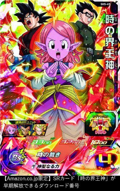 Super Dragon Ball Heroes World Mission Fecha De Lanzamiento Mundo N En 2020 Dragones Dragon Ball Heroe