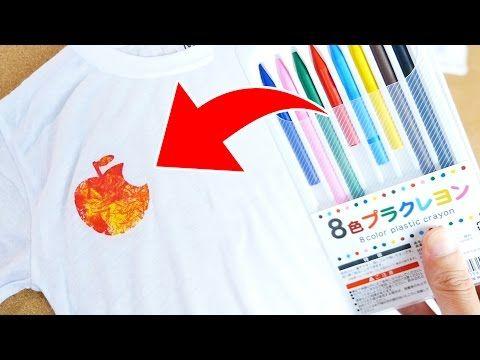 100均のクレヨンでtシャツにプリントする方法 字幕付 Diy便利ライフハック Youtube クレヨン 手作りtシャツ Diy シャツ
