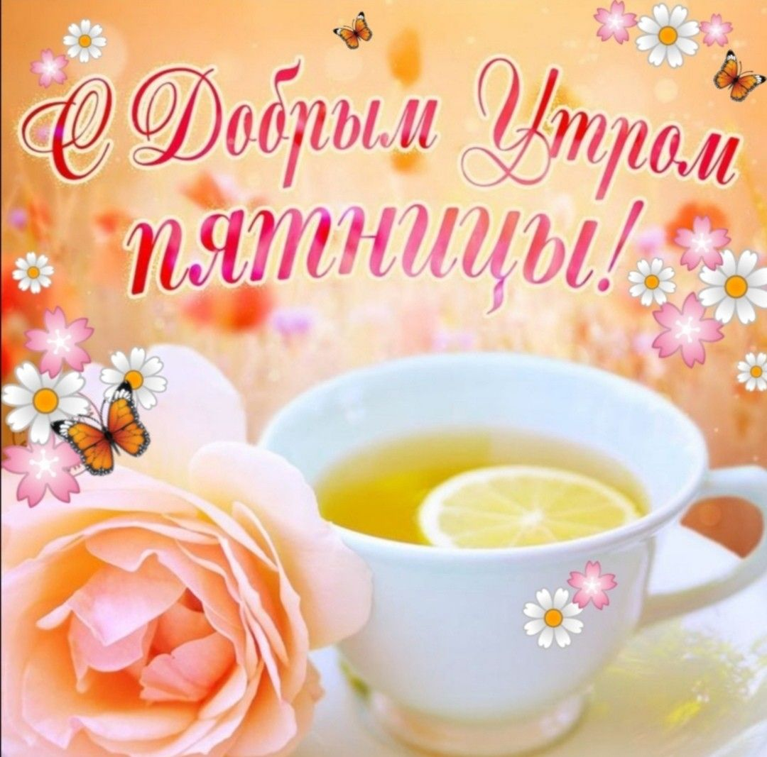 Dobroe Utro Utrennie Soobsheniya Utro Pyatnicy