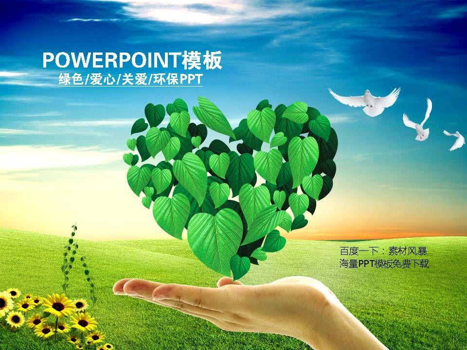 Chinese wind lotus slide ppt templates download ppt ppt teparty chinese wind lotus slide ppt templates download ppt ppt teparty and government organs toneelgroepblik Image collections