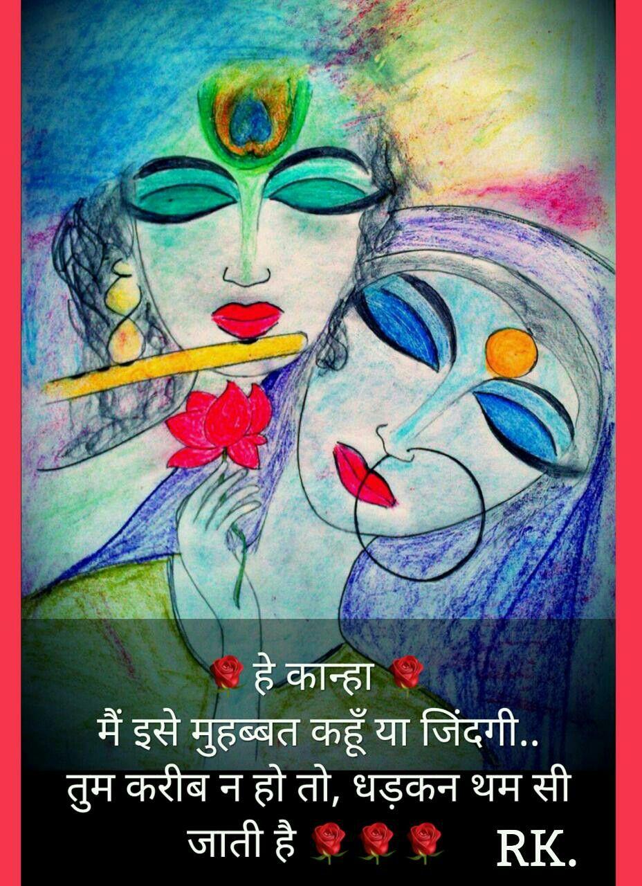 Pin de Madan Rawat en Lord Krishna | Pinterest