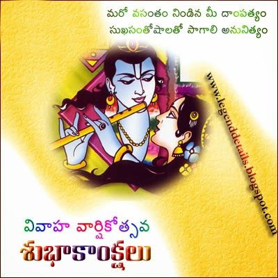 Marriage Day Greetings In Telugu Free Download The Legendary Love