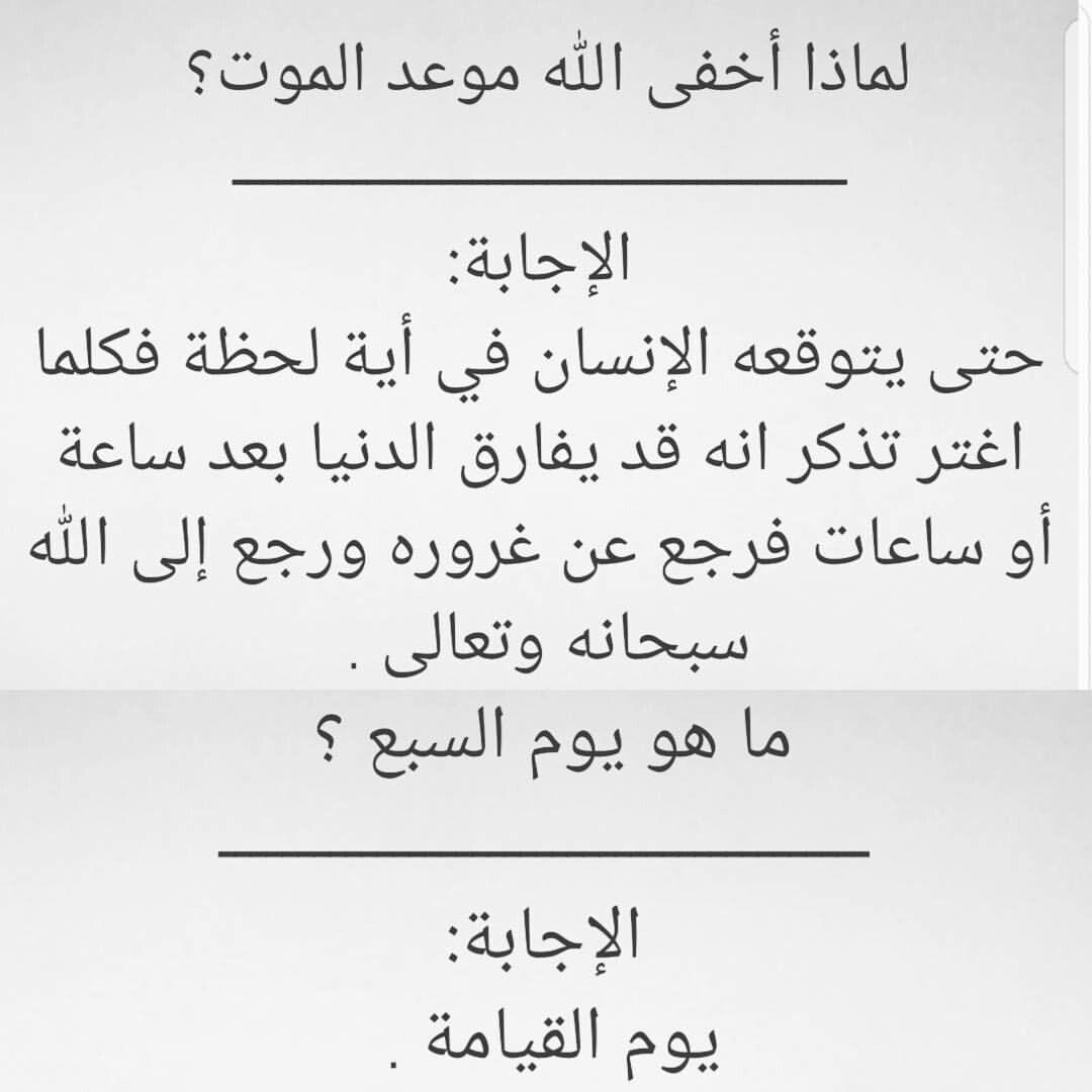 الموت H G Islamic Quotes Quotes Math