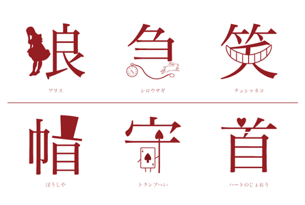 漢字 絵 デザイン の画像検索結果 文字デザイン デザイン フォント デザイン