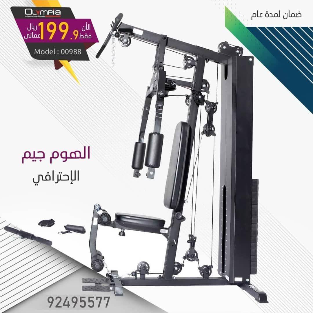الهوم جيم الإحترافي المتميز 70 كيلو أوزان داخليه مع غطاء لحماية الأوزان متوفر به أكثر منو٢٢ تمرين ضمان عام كامل وخدمة التوص Sultanate Of Oman Gym Gym Equipment