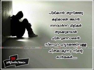 Sad Quotes Malayalam Quotes Love Quotes Sad Quotes Quotes