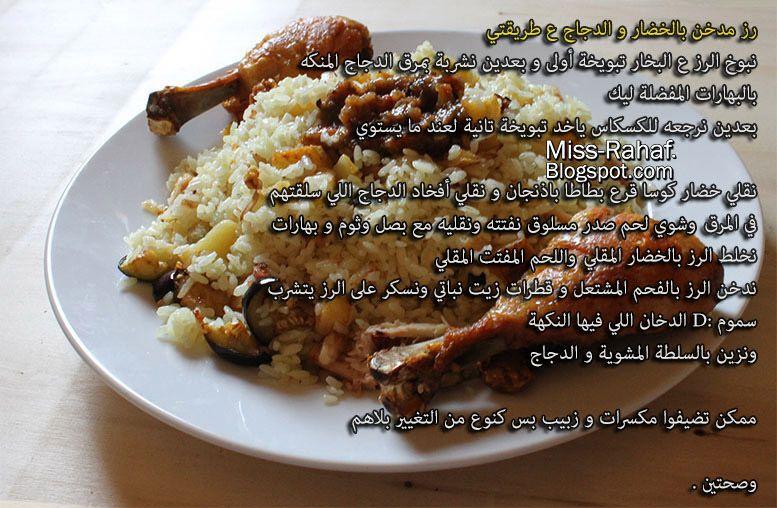 أرز بخاري على الطريقة الأصلية الصحيحة معكم صديقة زاكي الشيف ساهرة الدباس رز بخاري لحمة من دون عظم شقف كيلين Egyptian Food Mediterranean Cuisine Cooking