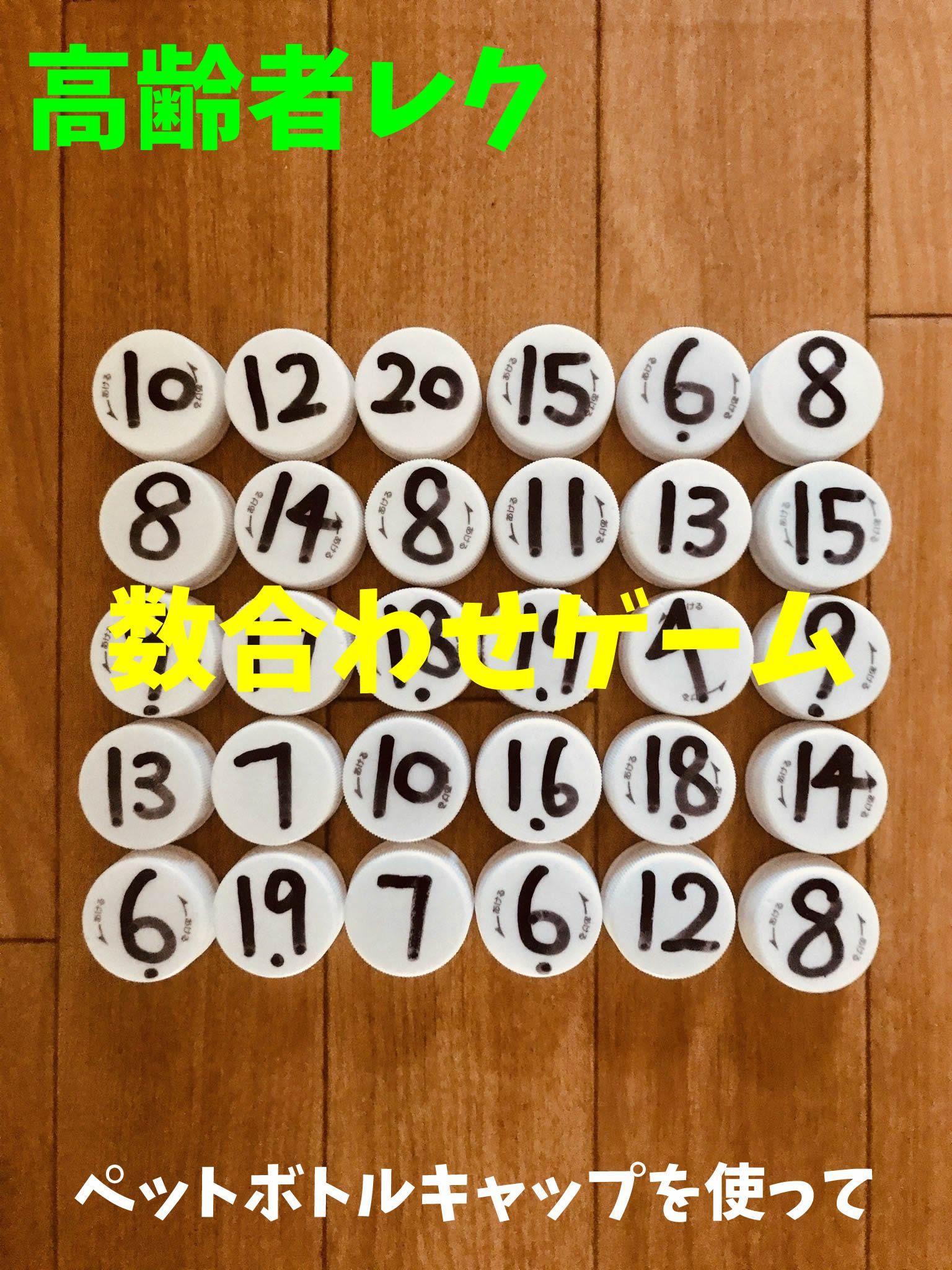 おはようござい鱒 優っくり小規模多機能介護池尻 さんのサイトで紹介されている 数合わせゲーム です 遊び方表に書かれた数字と ペットボトルのふたに書かれた数字を合わせていくゲームです 準備するもの ペットボトルキャップ 介護 ペットボトルの