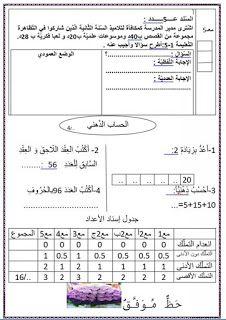 تقييم مكتسبات التلاميذ رياضيات السنة الثانية السداسي الاول