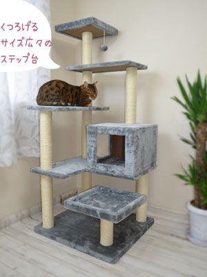 大型猫でもくつろげる広々サイズのステップ台 キャットタワー お昼寝 インテリア