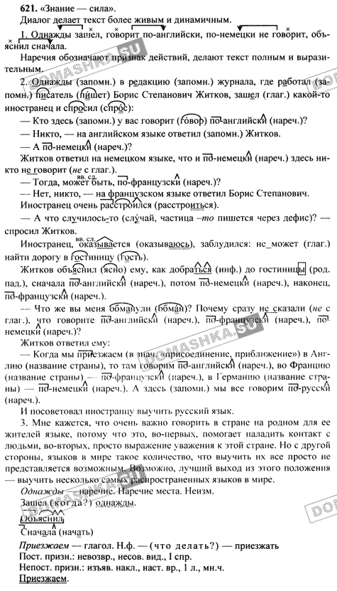 Домашнее задание по русскому языку практика 5 класс