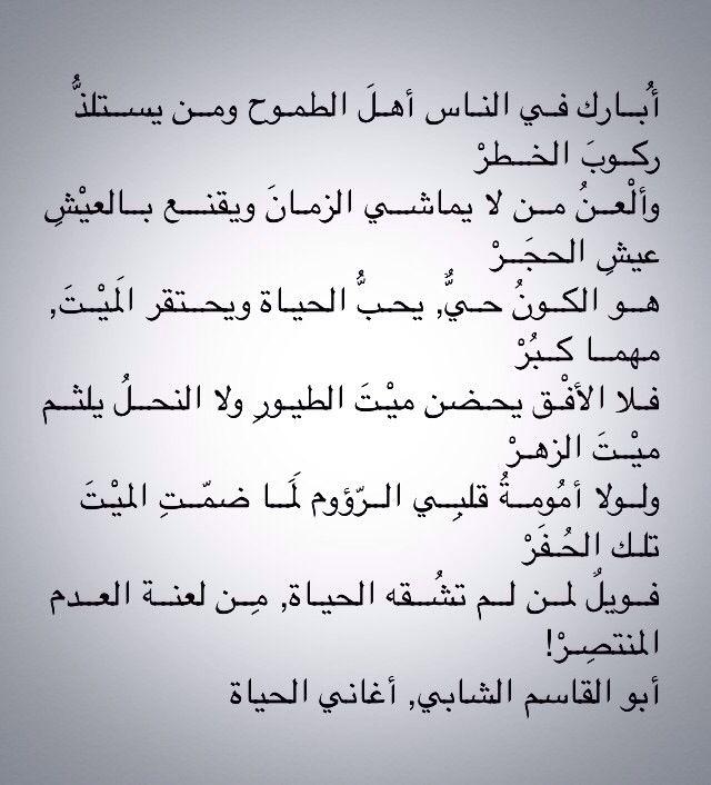 ابو القاسم الشابي أغاني الحياة Quotes Words Poetry