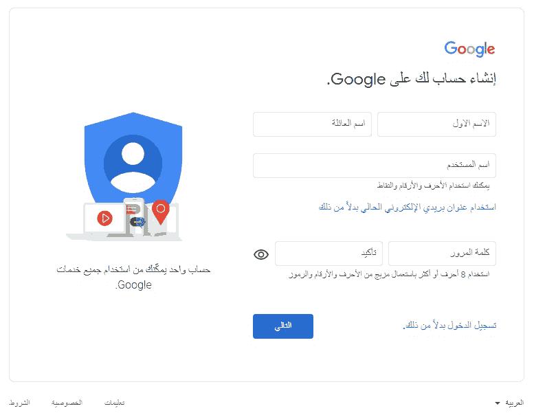 كيفية انشاء حساب على جوجل بدون رقم هاتف Google Bar Chart Chart